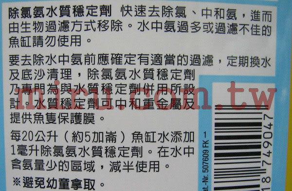 【西高地水族坊】德國Tetra 除氯氨水質穩定劑(100ml)