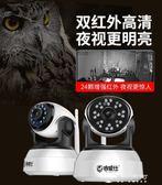 監控器-監控攝像頭夜視家用高清室內紅外遠程家庭智能手機監控器無線wifi 東川崎町