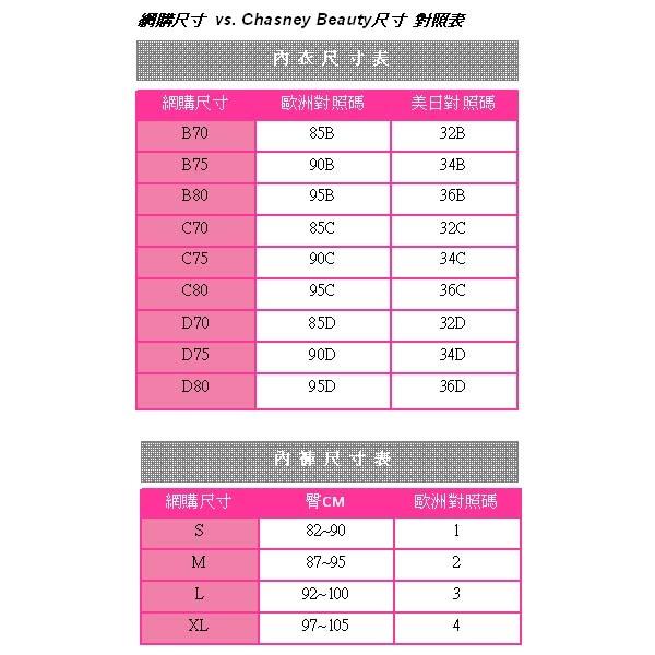 Chasney Beauty-Grande立體B-D蕾絲馬甲(黑)