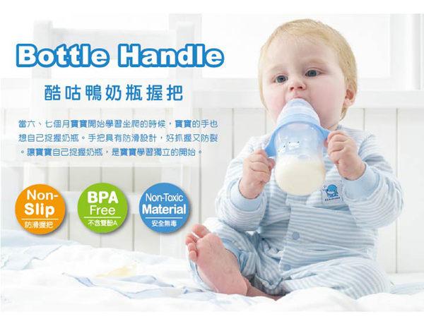【奇買親子購物網】酷咕鴨KU.KU. 寬口奶瓶浮雕工學握把(藍色/粉色)