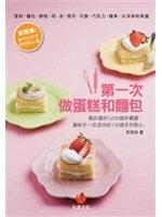 二手書 第一次做蛋糕和麵包:最詳盡的1,000個步驟圖,讓新手一定成功的130道手 R2Y 9866029018