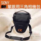 全新現貨@攝彩@Sony索尼 單眼 相機包 一機一鏡 超值三角包 槍包 輕便實用