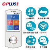 【G-PLUS】二代速譯通4G/WiFi雙向智能翻譯機-純淨白(可插SIM卡成為分享器)