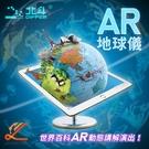 地球探索AR地球儀 4D動畫 金屬支架 ...