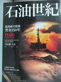【書寶二手書T1/科學_LOR】石油世紀增訂版_薛絢, 丹尼爾尤金