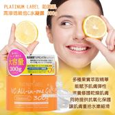 日本 PLATINUM LABEL 鉑潤肌 高滲透維他C水凝露 300g