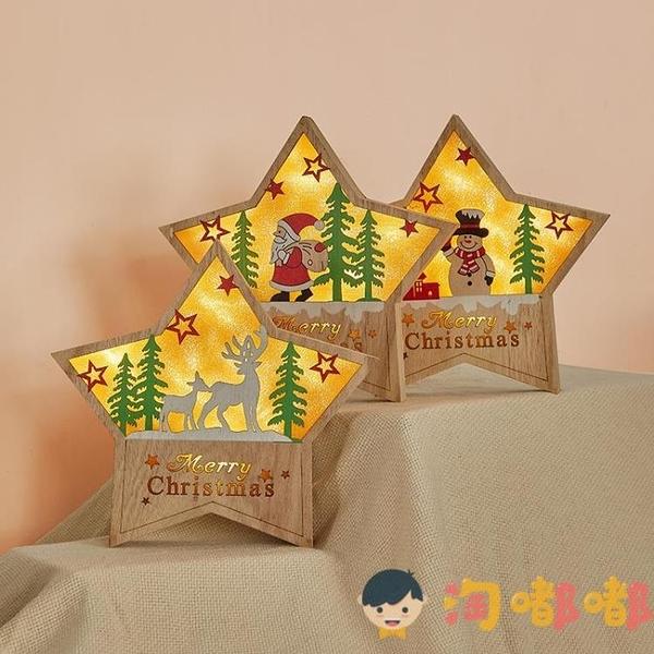聖誕節桌面擺件木質發光燈飾五角星櫥窗掛飾聖誕裝飾品禮物【淘嘟嘟】