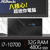 【南紡購物中心】華擎系列【mini菲律賓】i7-10700八核 迷你電腦(32G/480G SSD)