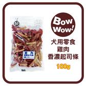 【力奇】Bowwow-犬用零食-雞肉香濃起司條 100g-40元 可超取 (D181D02)