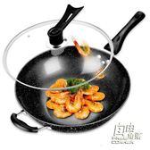 麥飯石不黏鍋炒鍋無油煙鐵鍋家用鍋電磁爐燃氣灶適用鍋具    CY 自由角落