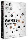 人間遊戲:「PAC模型」⤫ 36種日常心理遊戲,洞悉人的性格與心理狀態...【城邦讀書花園】