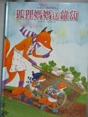 【書寶二手書T3/少年童書_XDN】狐貍媽媽送蘿蔔_延玲玉