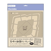 Kuretake 日本吳竹 ZIG 手作信封版型 西式信封 / 片 SBTP12-19
