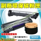 SHARP FO-59DC 黑色環保碳粉匣 FODC500/FO5900