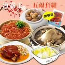 【海霸王】五福臨門年菜5件組+贈熟凍小龍蝦(年菜預購  1/20~1/23到貨)