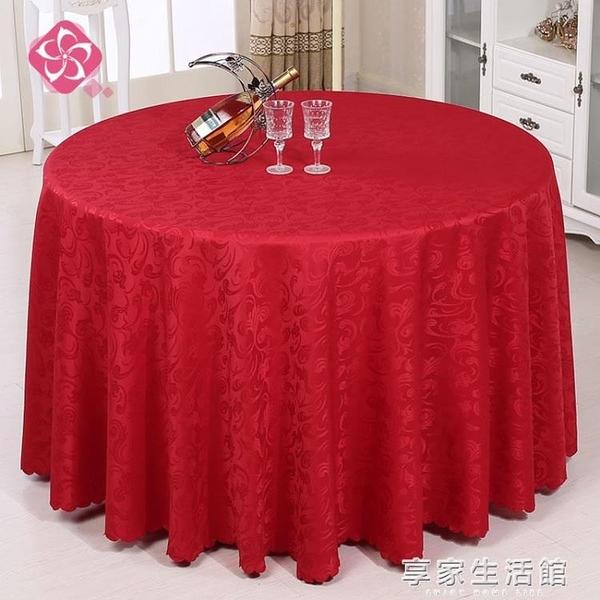 酒店桌布圓桌台布長方形圓形家用餐桌布紅色婚慶會議餐廳布藝桌布-享家