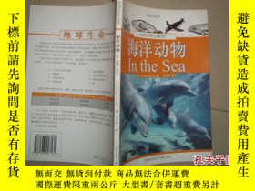 二手書博民逛書店罕見海洋動物7938 (美) The Diagram Group