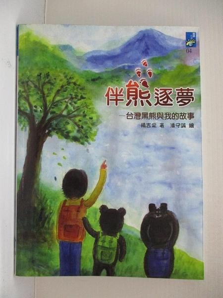 【書寶二手書T7/兒童文學_E85】伴熊逐夢-台灣黑熊與我的故事_楊吉宗