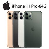 APPLE iPhone 11 Pro 5.8吋 64G《贈9H鋼化玻保》[24期0利率]