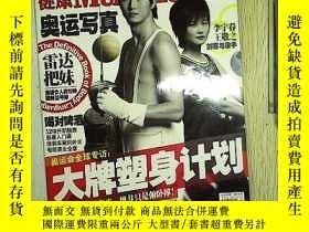 二手書博民逛書店時尚健康(2008.8罕見總第166期)無 Y203004