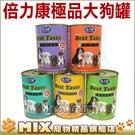 ◆MIX米克斯◆【超取限12罐】澳洲BELICOM倍力康.美味極品大狗罐 400g ,口味混搭出貨【單罐】