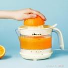 電動榨橙汁機小型家用全自動榨汁機炸果汁橙子壓榨器渣汁分離 樂活生活館