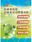 (二手書)自來水法及自來水公司營業章程