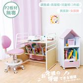 兒童成長調整書桌&房屋櫃&兒童椅(II)(3件組) 書桌 書桌椅 收納櫃 兒童椅 天空樹生活館