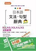 攜帶本 新制對應版  日本語文法?句型辭典—N1,N2,N3,N4,N5文法辭典