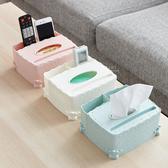 多功能遙控器收納紙巾盒 面紙盒 衛生紙盒 收納盒 遙控器盒