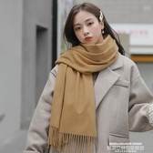 圍巾 高檔仿羊絨圍巾女冬季純色長款加厚保暖駝色披肩圍脖韓版百搭秋冬 萊俐亞