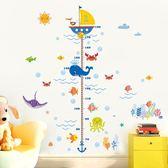 卡通兒童身高墻貼海豚客廳自貼畫臥室海洋可移除寶寶測量身高貼紙【尾牙交換禮物】