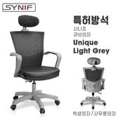 【SYNIF】韓國原裝Unique高背網布辦公椅(灰白框)-黑
