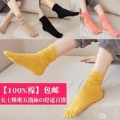 五指襪女士純棉中高筒堆堆襪分腳趾學院風女長筒 道禾生活館