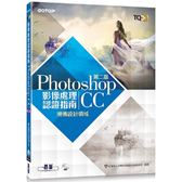 TQC  影像處理認證指南 Photoshop CC(第二版)