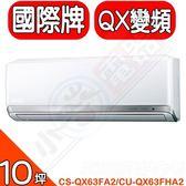 《全省含標準安裝》【CS-QX63FA2/CU-QX63FHA2】變頻冷暖分離式冷氣