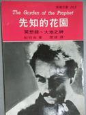 【書寶二手書T1/翻譯小說_KOG】先知的花園_紀伯侖