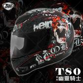 [安信騎士] THH T80 彩繪 平光幽靈騎士 全罩 小帽體 3M吸濕汗專利內襯 安全帽 雙D扣 T-80