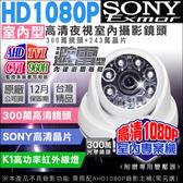 監視器AHD 1080P 6顆K1燈攝影機 室內半球監視器 SONY晶片 TVI CVI 攝影機 監視設備 監視線材 台灣安防