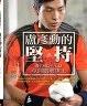 二手書R2YB2010年11月初版五刷《亞洲網壇球王 盧彥勳的堅持》盧彥勳 晶冠