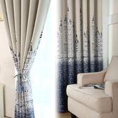 訂製 地中海飄窗簾臥室客廳宜家布料城堡訂製遮光窗簾