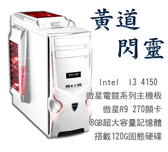【台中平價鋪】全新微星H97平台【GAMING系列-黃道閃靈】i3雙核R9 270獨顯SSD電玩機