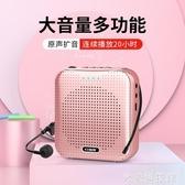 酷第 小蜜蜂麥克風便攜式擴音器送話播放機無線教師教學上課專用迷你揚聲器小喇叭 米家