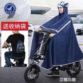 代駕專用雨衣單人自行車男折疊電動電瓶車加大加厚電車雨披『艾麗花園』