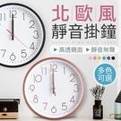 《H0136》【北歐極簡!送電池】北歐風靜音掛鐘 靜音時鐘 客廳時鐘 數字鐘 大時鐘 大掛鐘