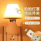 夜燈 插電遙控小夜燈臥室床頭睡眠嬰兒喂奶夜光節能充電式月子台燈-享家