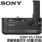SONY VG-C3EM 原廠垂直把手 (24期0利率 免運 台灣索尼公司貨) 防塵 防滴 電池把手 A9 A7R3 專用