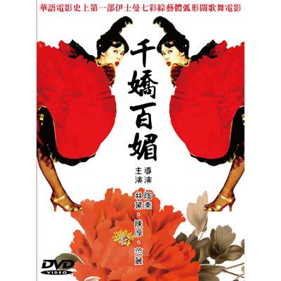 千嬌百媚DVD 林黛/陳厚