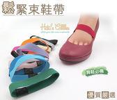 糊塗鞋匠 優質鞋材 G88 鬆緊束鞋帶 舞鞋必備 高跟鞋不脫落 有彈性 可拉伸
