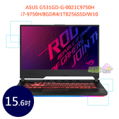ASUS G531GD-G-0021C9750H 15.6吋 ◤0利率,送Asus ROG 證件套◢ ROG 電競 筆電 (i7-9750H/8GDR4/1TB256SSD/W10)